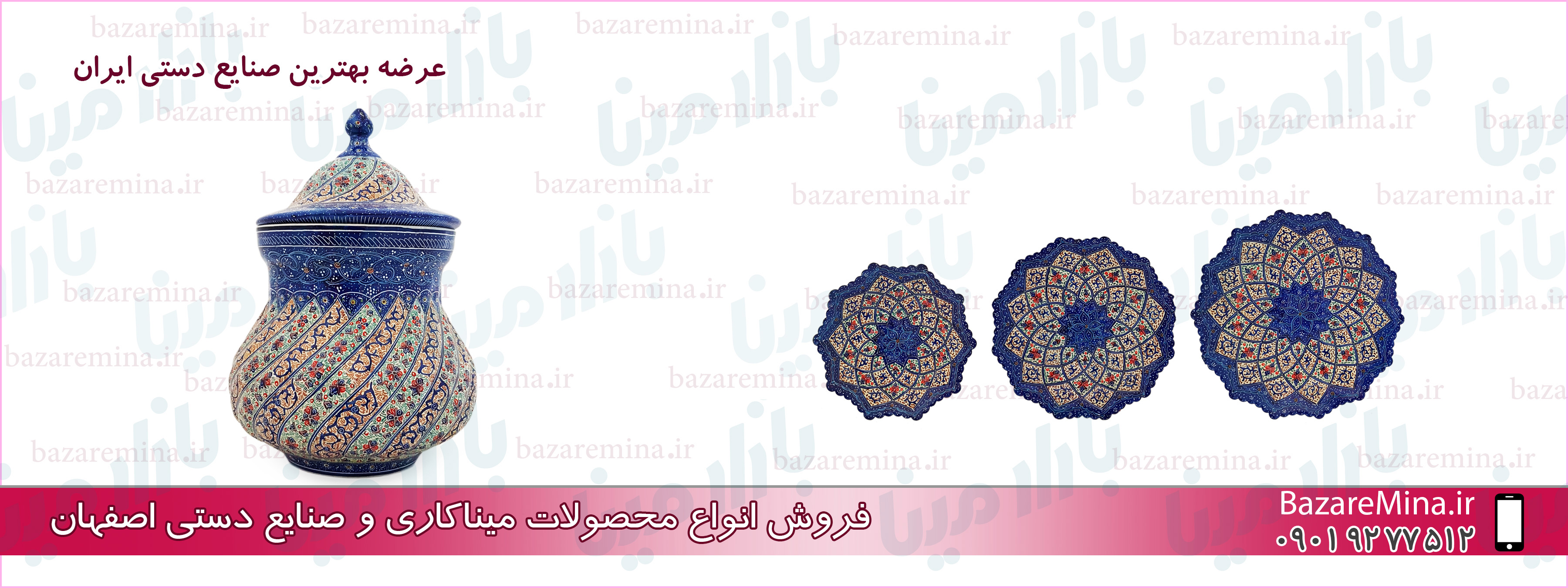 فروش و پخش میناکاری اصفهان روی مس