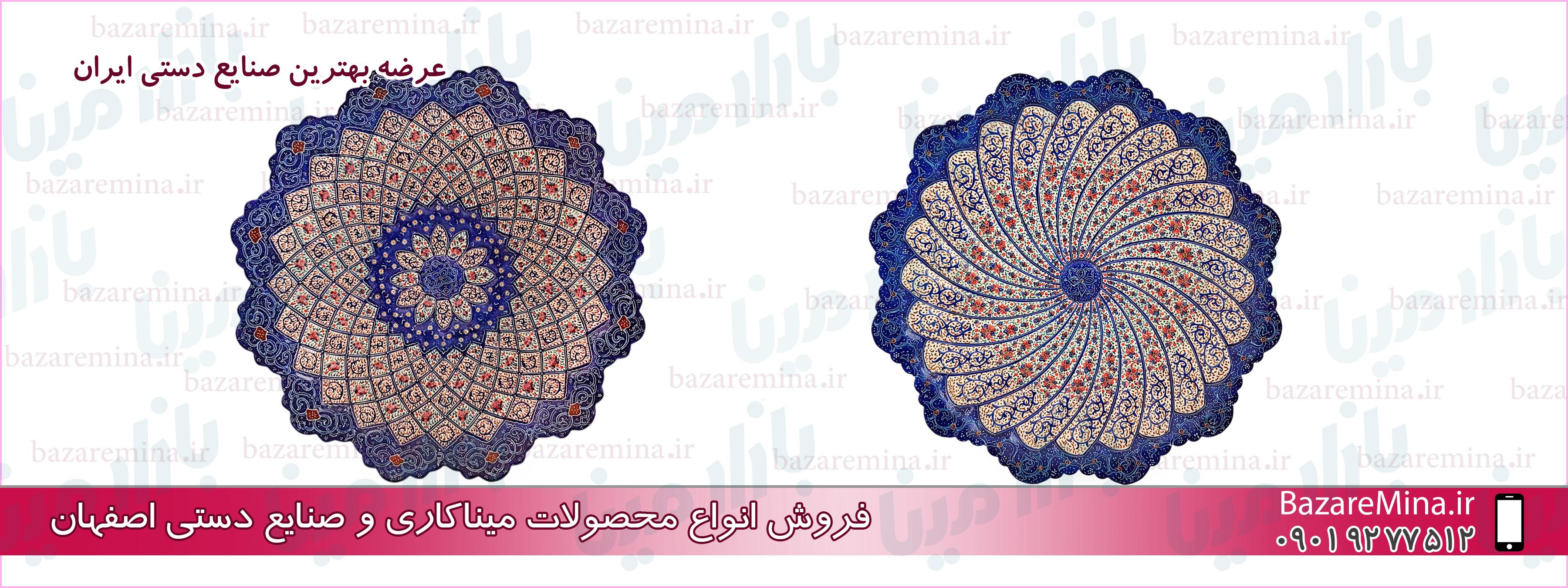 اصفهان و مینا کاری