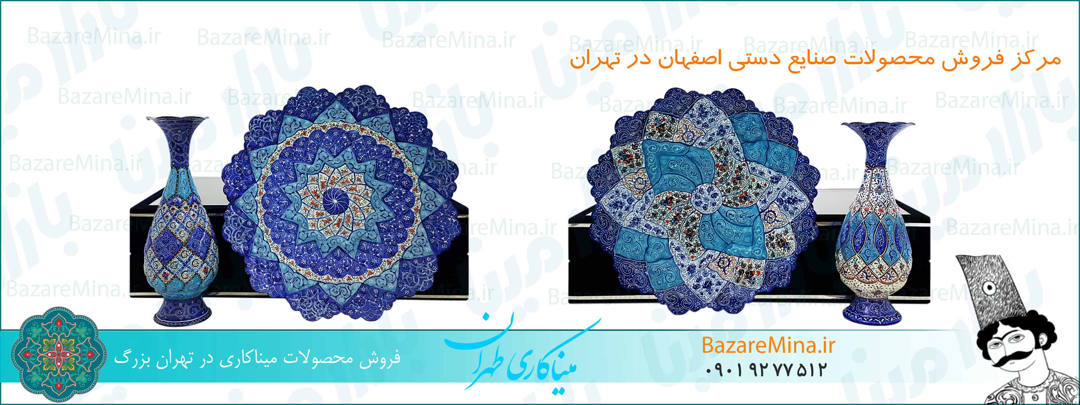 قیمت مینا کاری تهران