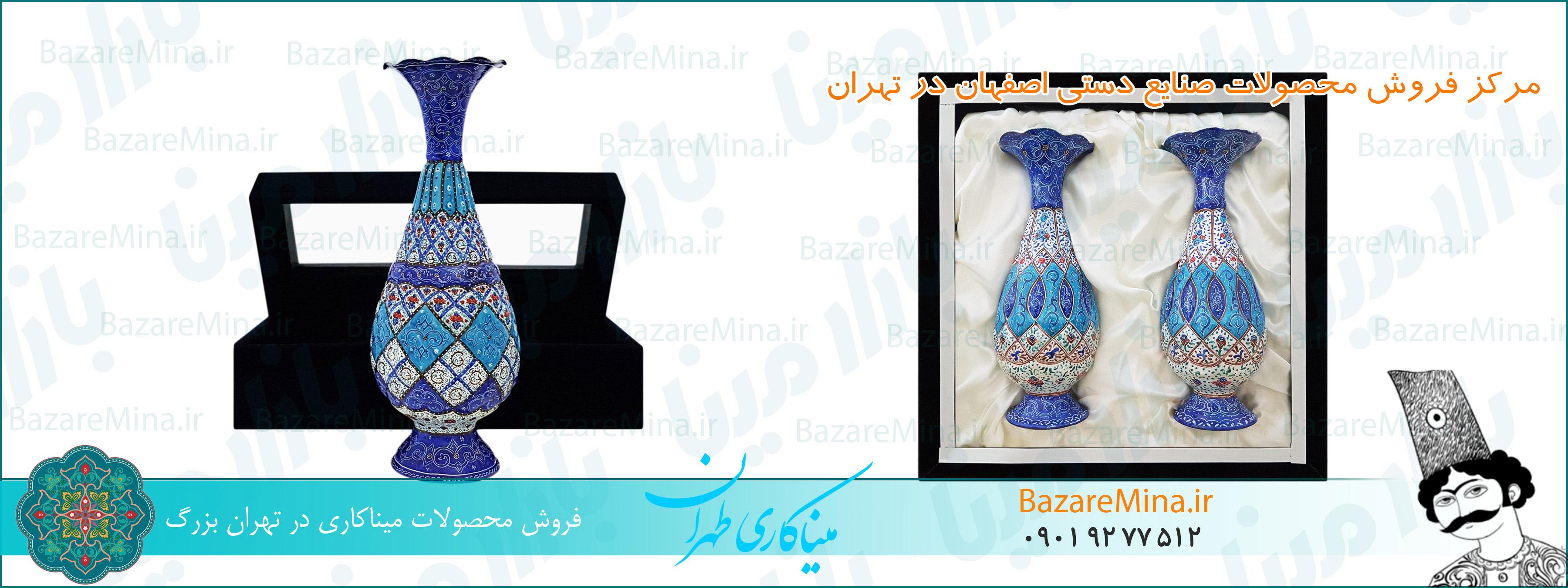 گلدان میناکاری تهران