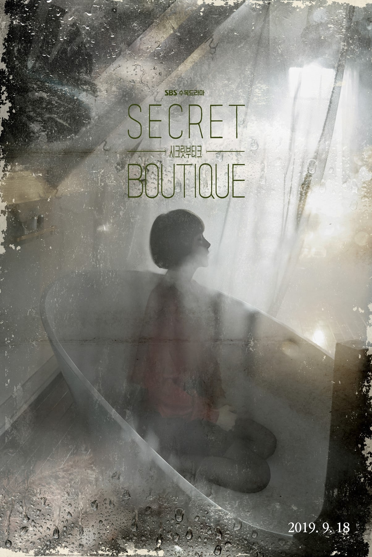 [تصویر:  Secret_Boutique_Poster_a2.jpg]