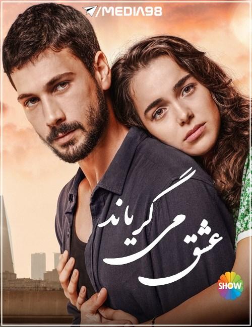 دانلود سریال ترکی عشق میگریاند Ask Aglatir با زیرنویس فارسی