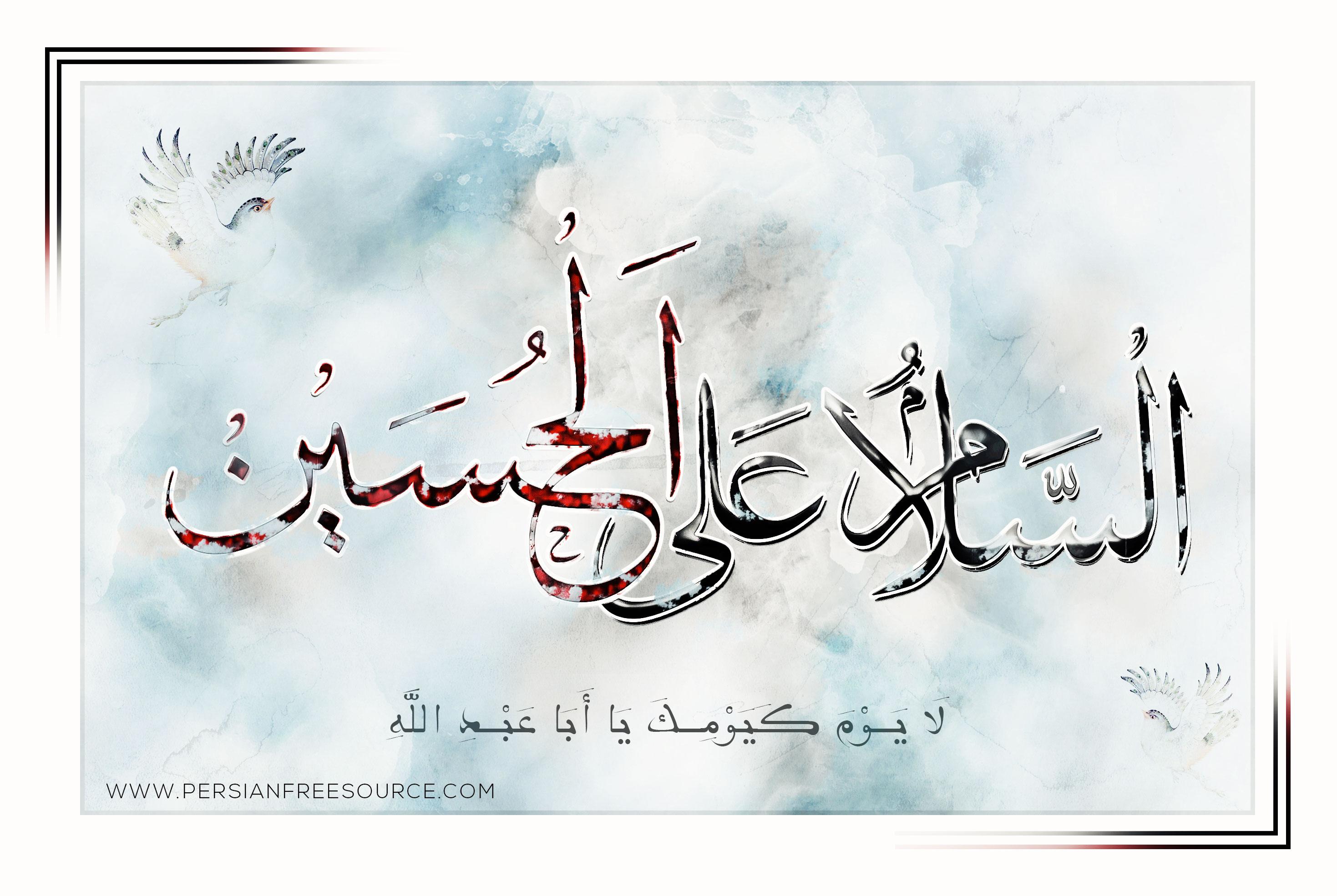 دانلود فایل لایه باز پوستر امام حسین (علیه السلام)