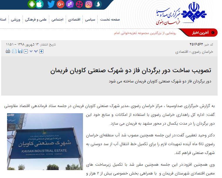 خبر خبرگزاری صداوسیما درباره انتقال آب سد دوستی به شهرک کاویان