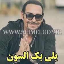 دانلود پلی بک سعید محمدی السون