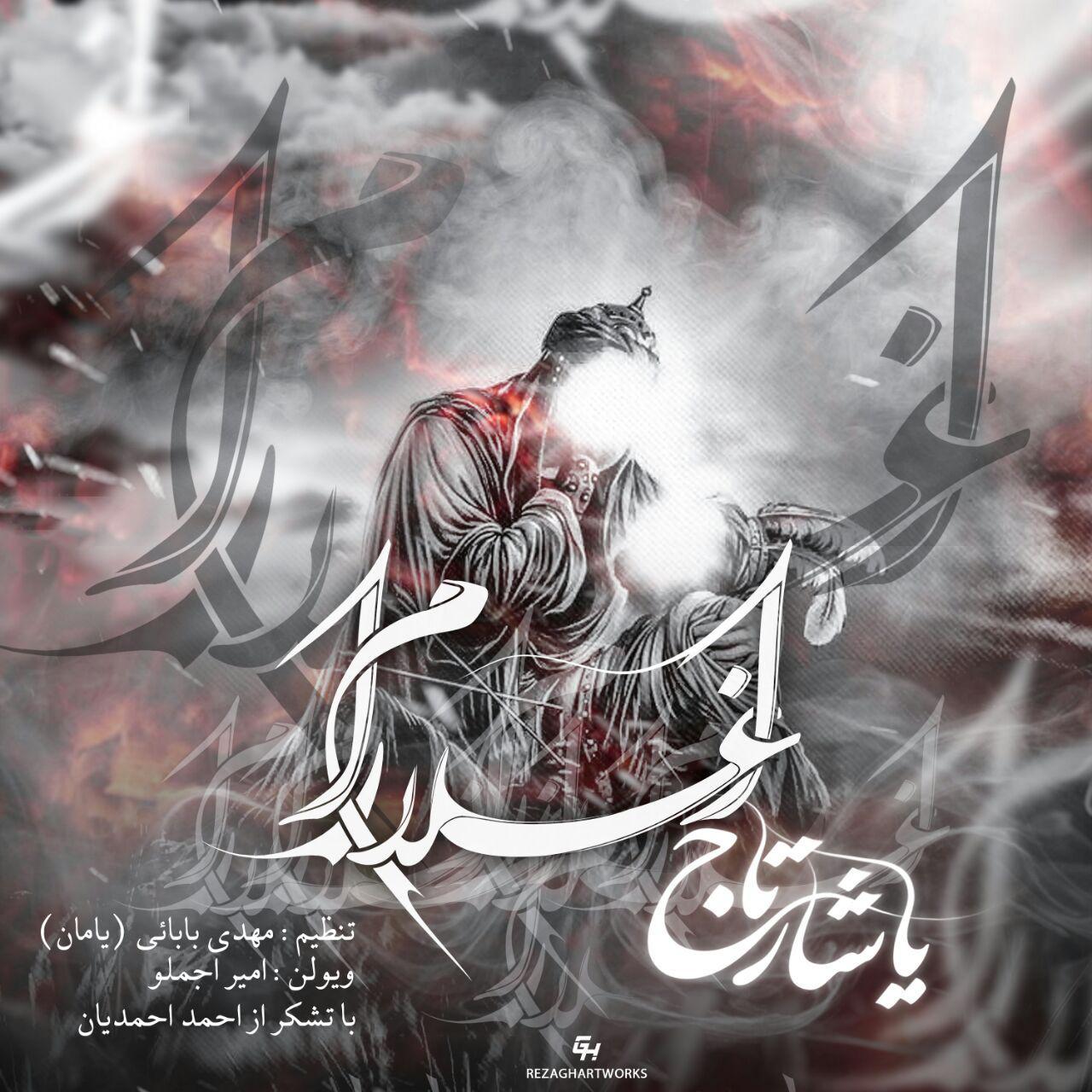 http://s2.picofile.com/file/8372194068/13Yashar_Taaj_Aghlaram.jpg