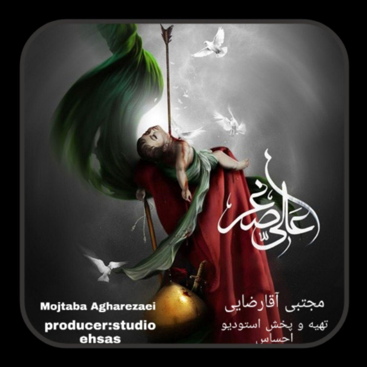 http://s2.picofile.com/file/8372198134/08Mojtaba_Agharezaei_Ali_Asqar.jpg