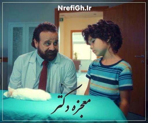 دانلود سریال دکتر معجزه [Mucize Doktor] + زیرنویس فارسی چسبیده با کیفیت FullHD1080P