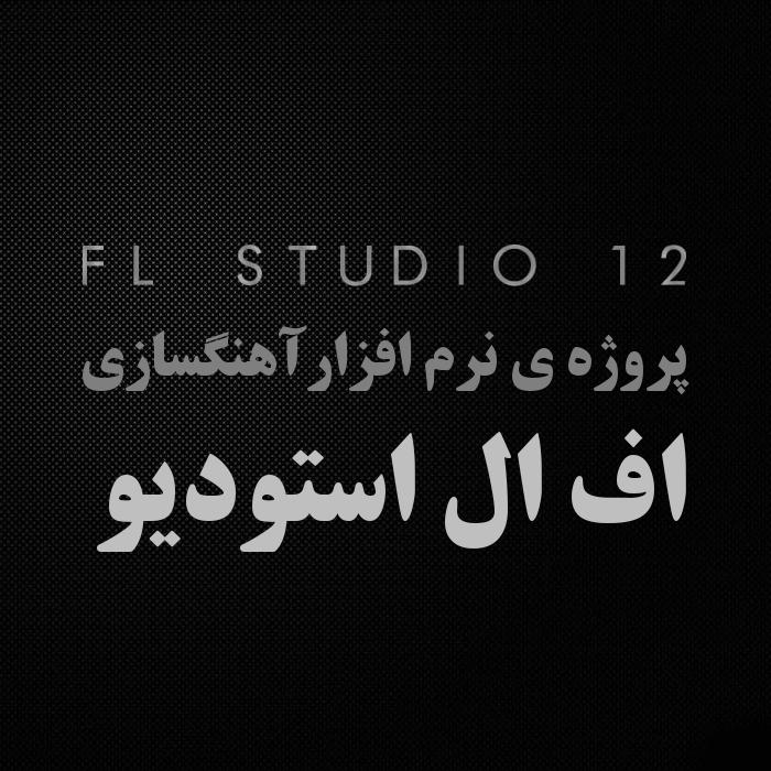 پروژهی حرفهای FLStudio حمید هیراد شوخیه مگه