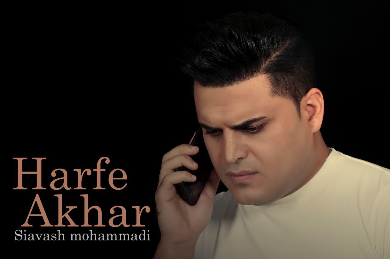 آهنگ جدید سیاوش محمدی حرف آخر