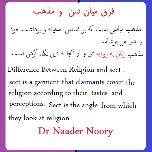 فرق میان دین و مذهب