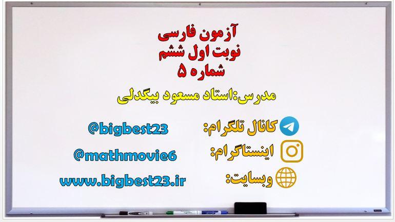 آزمون فارسی نوبت اول پایه ششم شماره 5