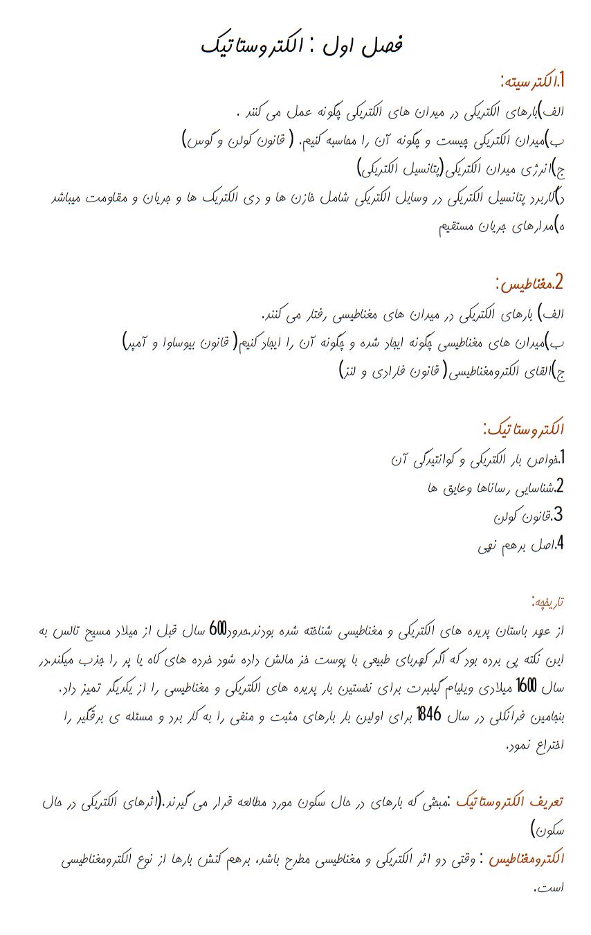 دانلود جزوه رایگان کتاب فیزیک 2 هریس بنسون pdf ، کتاب فیزیک پایه 2 بنسون ، نمونه سوالات تستی تشریحی دانلود کتاب فیزیک پایه 2 بنسون زبان فارسی pdf
