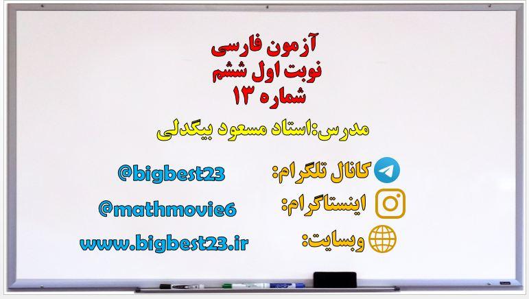 آزمون فارسی نوبت اول پایه ششم شماره 13