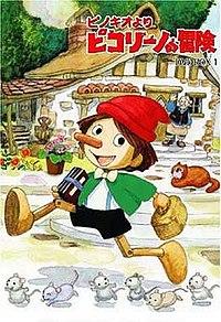 ماجراهای پینوکیو  کارتون دهه60