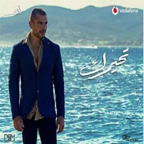 دانلود آهنگ عربی تحیرک از عمرو دیاب