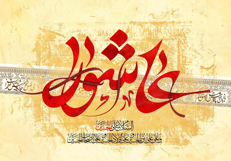 فرا رسیدن ایام عزاداری اباعبدالله الحسین (ع) را به تمامی مسلمانان جهان تسلیت عرض می نماییم
