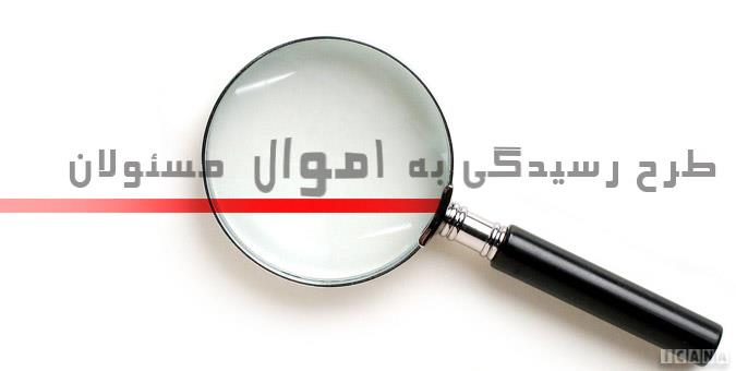 سامانه ثبت دارایی مقامات رونمایی شد / مسؤولان یک ماه برای ثبت اموال خود فرصت دارند