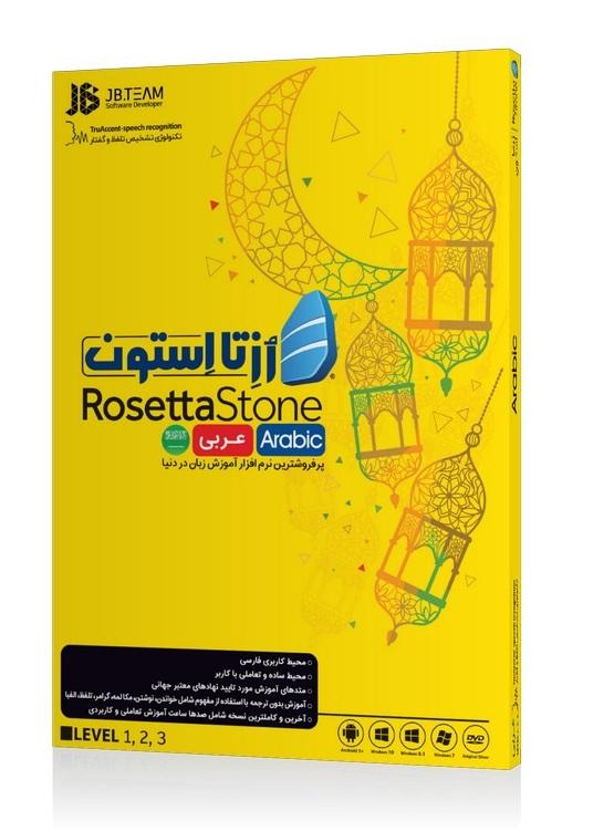 Rosseta Stone Arabic rosetta stone arabic Rosetta Stone Arabic Rosseta Stone Arabic