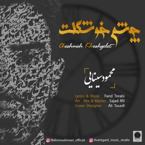 دانلود آهنگ محمود سینایی به نام چشم خوشگلت