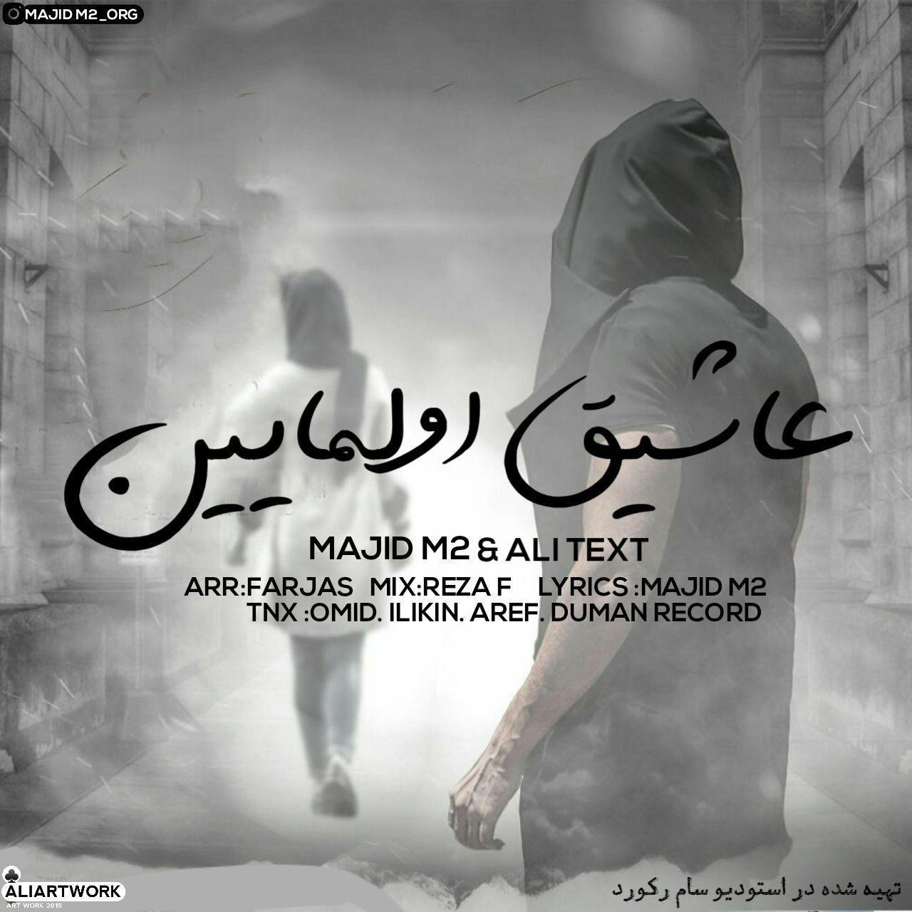 http://s2.picofile.com/file/8374788184/14Majid_M2_Feat_Ali_Text_Ashigh_Olmayin.jpg