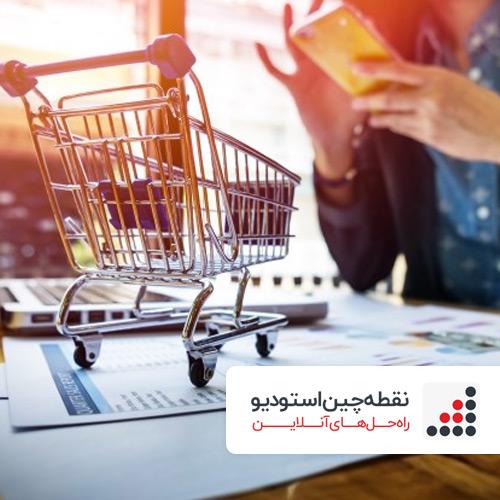 نقطهچین | راهحلهای آنلاین