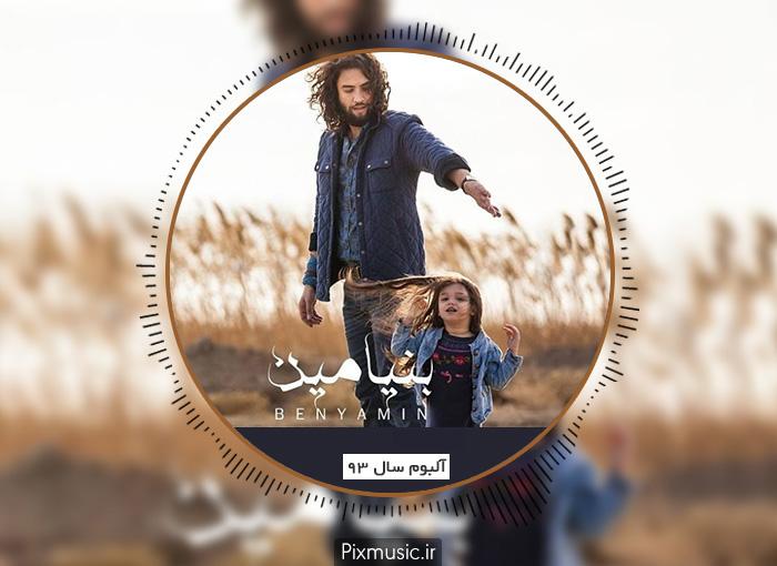 دانلود آلبوم 93 از بنیامین بهادری